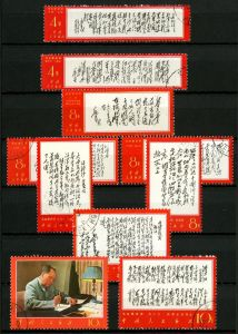 CHINA - Michel no. 995-997,999-1000,103-107: 1967. Poems of Chairman Mao, Uncomplete set of 10. Used (CTO). Michel: 1000 €